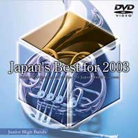 【DVD】Japan's Best for 2003(中学校編)