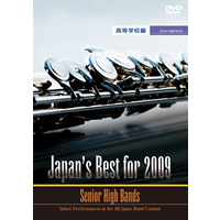 【DVD】Japan's Best for 2009 高校編