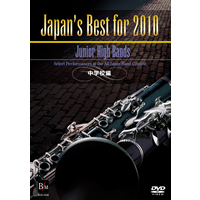 【DVD】Japan's Best for 2010 中学校編