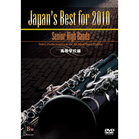 【DVD】Japan's Best for 2010 高等学校編