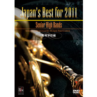 【DVD】Japan's Best for 2011 高校編