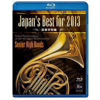 【Blu-ray】Japan's Best for 2013 高等学校編