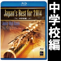 【Blu-ray】Japan's Best for 2014 中学校編