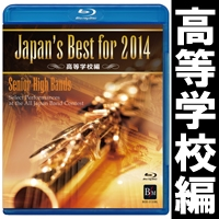 【Blu-ray】Japan's Best for 2014 高等学校編