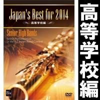 【DVD】Japan's Best for 2014 高等学校編