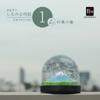【CD】創価学会しなの合唱団 Collection 1 心の歌声集【2枚組】