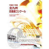 【DVD-R】1団体演奏収録/平成21年度北九州吹奏楽コンクール