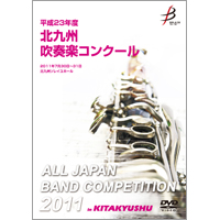 【DVD-R】1団体演奏収録/平成23年度北九州吹奏楽コンクール