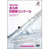 【DVD-R】1団体演奏収録/平成24年度北九州吹奏楽コンクール