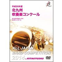 【DVD-R】1団体演奏収録/平成26年度北九州吹奏楽コンクール