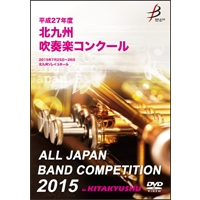 【DVD-R】1団体演奏収録/平成27年度北九州吹奏楽コンクール