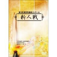 【DVD-R】No.3 ( 11~14)/中学/第1回 東京吹奏楽コンクール新人戦