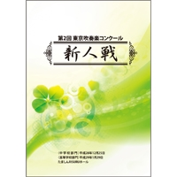【Blu-ray-R】Vol.2(7~12)/中学/第2回 東京吹奏楽コンクール新人戦 中学の部