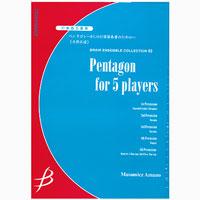【アンサンブル楽譜 打楽器5重奏】ペンタゴン ~5人の打楽器奏者のため