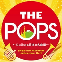 【CD】岩井直溥 NEW RECORDING collections No.1 THE POPS ~心に沁みる日本の名曲編~