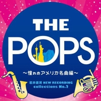 【CD】岩井直溥 NEW RECORDING collections No.2  THE POPS~憧れのアメリカ名曲編~