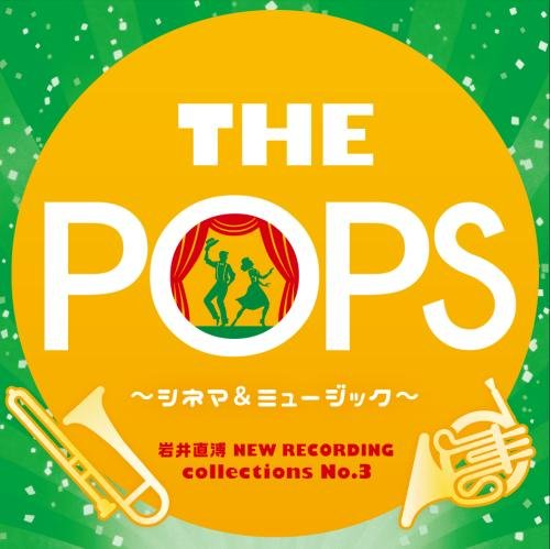 【CD】岩井直溥 NEW RECORDING collections No.3 THE POPS ~シネマ&ミュージカル~