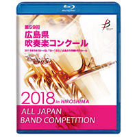 【Blu-ray-R】1団体演奏収録/第59回 広島県吹奏楽コンクール