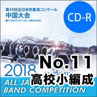 【CD-R】No.11(高校小編成の部)/第59回 全日本吹奏楽コンクール中国大会