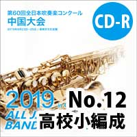 【CD-R】 No.12(高校小編成の部)/ 第60回全日本吹奏楽コンクール中国大会