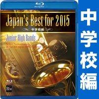 【Blu-ray】Japan's Best for 2015 中学校編