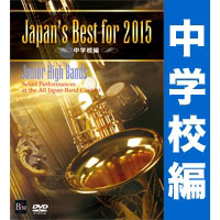 【DVD】Japan's Best for 2015 中学校編