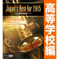 【DVD】Japan's Best for 2015 高等学校編