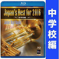 【Blu-ray】Japan's Best for 2016 中学校編