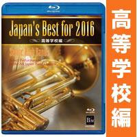 【Blu-ray】Japan's Best for 2016 高等学校編