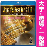 【Blu-ray】Japan's Best for 2016 大学/職場・一般編