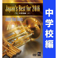 【DVD】Japan's Best for 2016 中学校編