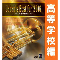 【DVD】Japan's Best for 2016 高等学校編