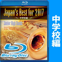 【Blu-ray】Japan's Best for 2017 中学校編