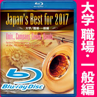 【Blu-ray】Japan's Best for 2017 大学/職場・一般編