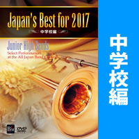 【DVD】Japan's Best for 2017 中学校編