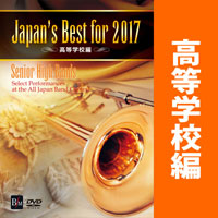 【DVD】Japan's Best for 2017 高校編