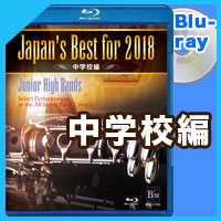 【Blu-ray】Japan's Best for 2018 中学校編