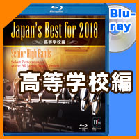 【Blu-ray】Japan's Best for 2018 高等学校編