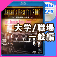 【Blu-ray】Japan's Best for 2018 大学職場一般編