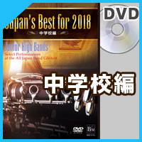 【DVD】Japan's Best for 2018 中学校編