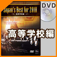 【DVD】Japan's Best for 2018 高等学校編
