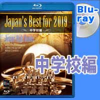 【Blu-ray】Japan's Best for 2019 中学校編 第67回全日本吹奏楽コンクール全国大会