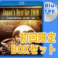 【Blu-ray】Japan's Best for 2019 初回限定BOXセット(4枚組) 第67回全日本吹奏楽コンクール全国大会