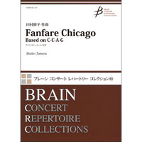 Fanfare Chicago (ファンファーレ・シカゴ)/田村修平【吹奏楽販売楽譜】