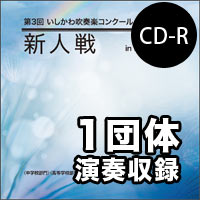 【CD-R】1団体収録/第3回 いしかわ吹奏楽コンクール新人戦