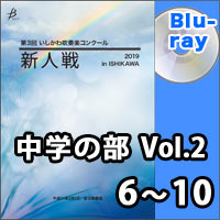 【Blu-ray-R】中学の部Vol.2(6~10)/第3回 いしかわ吹奏楽コンクール新人戦