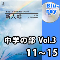 【Blu-ray-R】中学の部Vol.3(11~15)/第3回 いしかわ吹奏楽コンクール新人戦