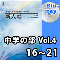 【Blu-ray-R】中学の部Vol.4(16~21)/第3回 いしかわ吹奏楽コンクール新人戦