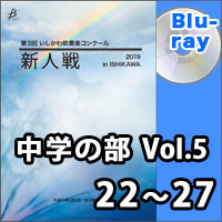 【Blu-ray-R】中学の部Vol.5(22~27)/第3回 いしかわ吹奏楽コンクール新人戦