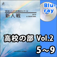 【Blu-ray-R】高校の部Vol.2(5~9)/第3回 いしかわ吹奏楽コンクール新人戦